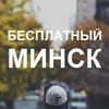 Бесплатный Минск - эффективные розыгрыши
