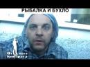 RYBALKA_I_BUHLO_(_Umatnyj_stih)