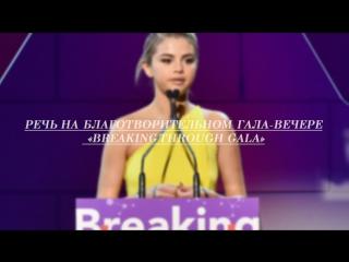 Речь на благотворительном гала-вечере «Breaking Through Gala» [рус. саб.]