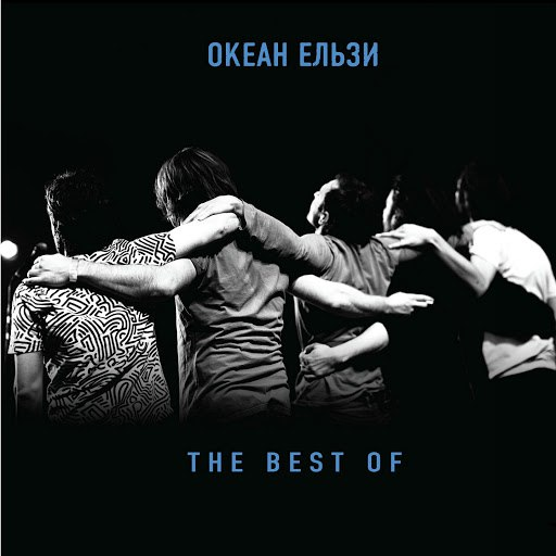 Океан Ельзи альбом The Best of