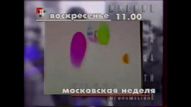 Анонс 'Московская неделя' (ТВЦ, 07.12.2002)
