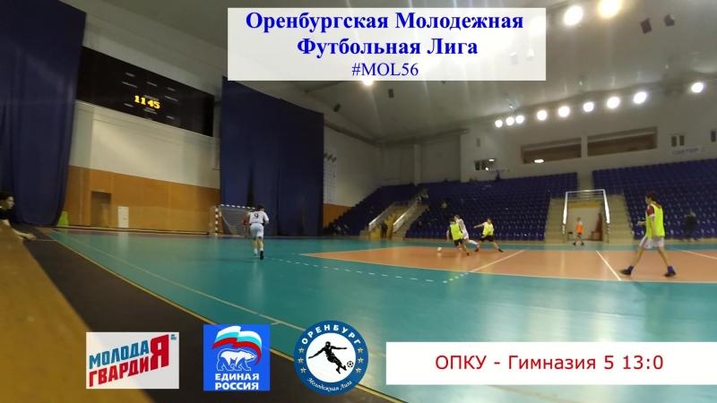 ОПКУ Гимназия 5 13 0 Обзор голов