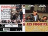 Беглецы Les fugitifs (1986)