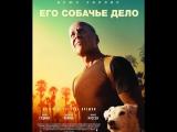 Его собачье дело Х-ф 2017 г. США боевик, триллер, комедия