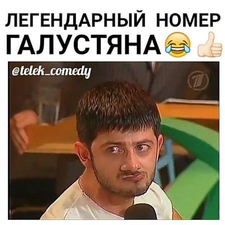 """Видео Юмор⤴ on Instagram: """"Жми на сердечко и поедем дальше, как нормальные мужики😅 Еще молодой и голодный Миша Галустян, достоин вашего лайка?👍😂…"""""""