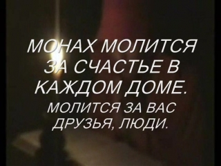 МОНАХ МОЛИТСЯ ЗА ВСЕХ - ЧАСТЬ 2