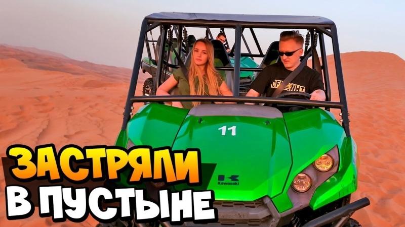 [TheWarpath] Застряли в пустыне | Чуть не перевернулись на машине | Охота за дикими верблюдами | VLOG ДУБАЙ