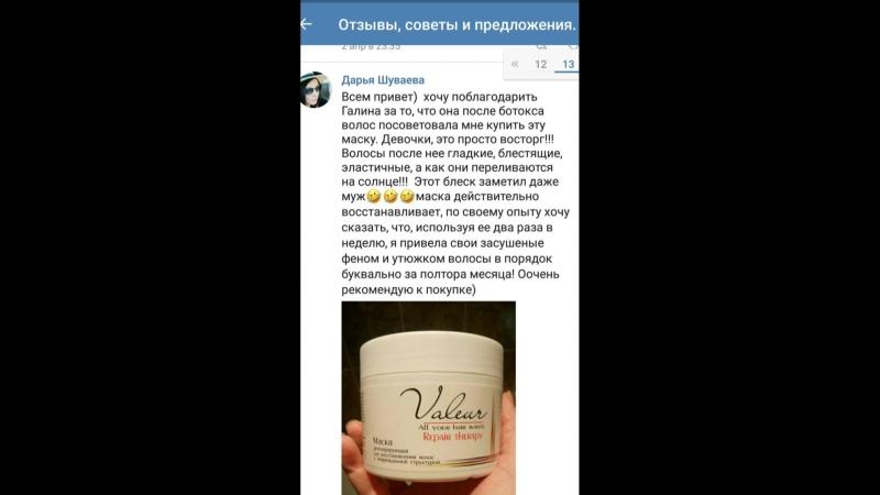 Маска для волос Liv Delano Valeur РЕГЕНЕРИРУЮЩАЯ для восстановления с поврежденной структурой