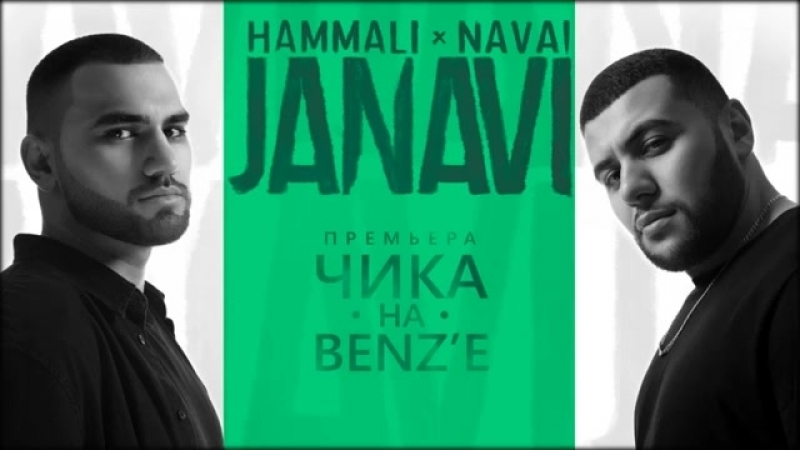 HammAli Navai Чика на BENZ'е 2018 JANAVI mp4