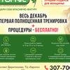 """Спортивный центр """"Тонус"""""""