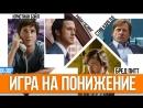 Игра на понижение - Русский Трейлер 2016