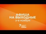 «Тор», Хор Турецкого, КРЯКК: афиша Красноярска на длинные выходные 3-6 ноября