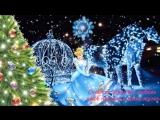 Красивое новогоднее музыкальное поздравление. Бесплатный футаж
