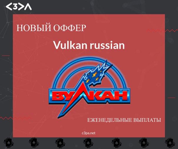 vulkan russian ru