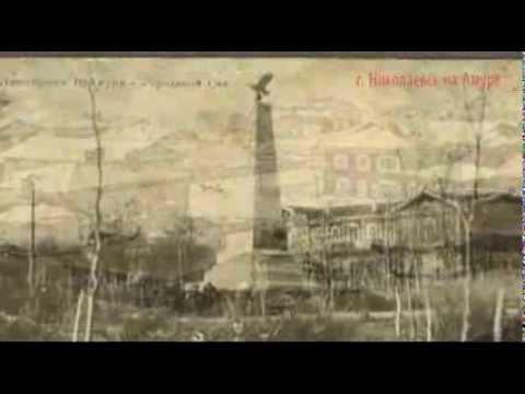 Николаевск на Амуре на старых фотографиях