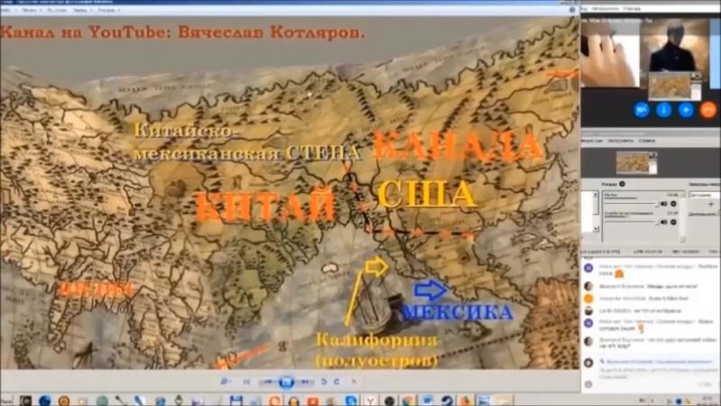 Вячеслав Котляров.Древние глобусы - открывают тайны.
