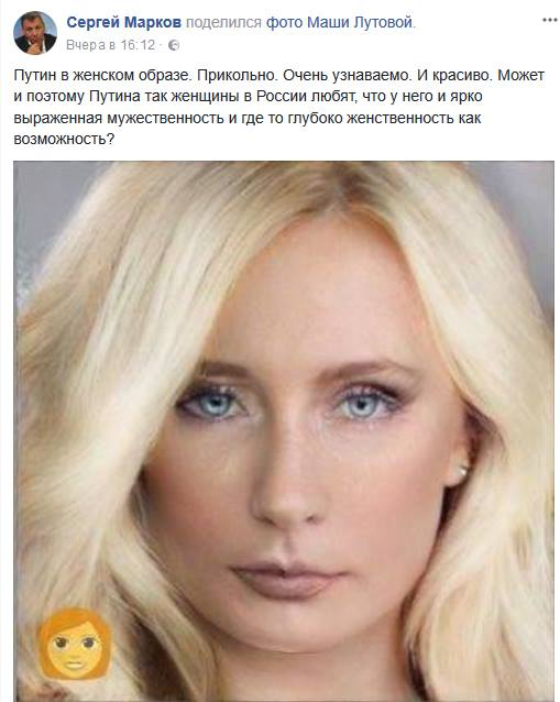 Putin Girls