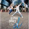 Студия танца Alpha Dance. Хастл. м. Таганская.