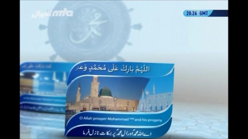 Durood_Shareef_-_MTA_International.mp4