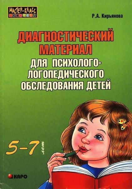 шпаргалка логопеда кирьянова,