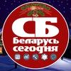 """Беларусь Сегодня"""