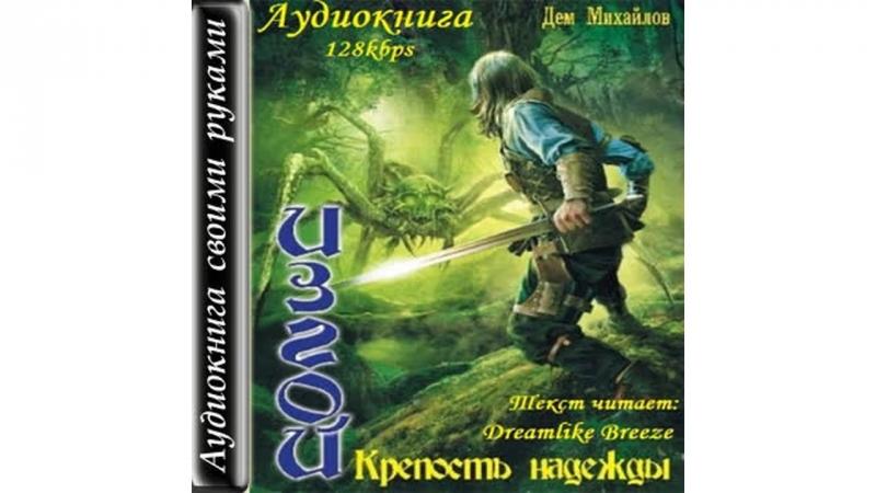 Михайлов Дем – Изгой 1 Крепость надежды Аудиокнига