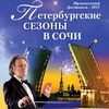 Петербургские сезоны в Сочи