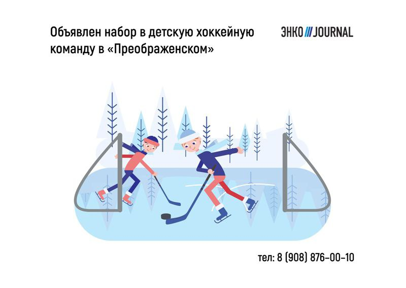Начался набор в детскую хоккейную секцию в