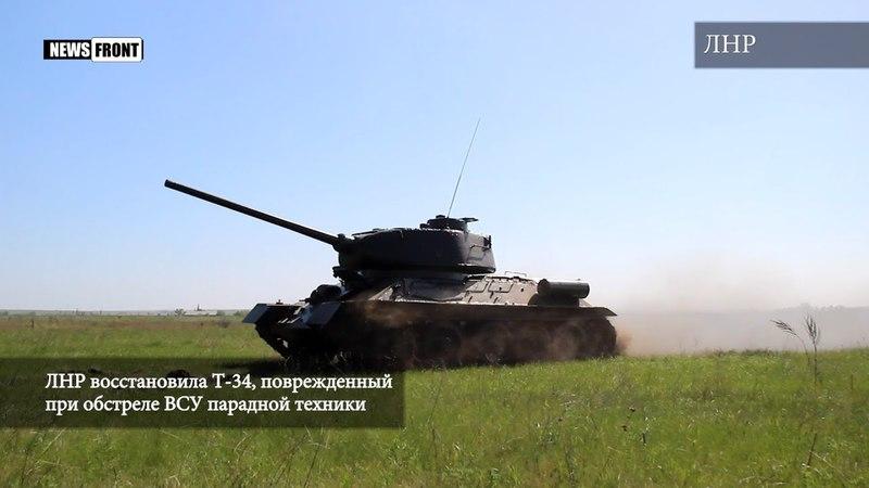 ЛНР восстановила Т-34, поврежденный при обстреле ВСУ парадной техники