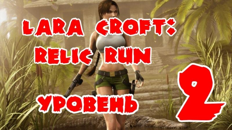 Lara Croft Relic Run Уровень 2 Android