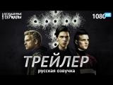 Субурра / Suburra (1 сезон) Трейлер (RUS) [HD 1080]