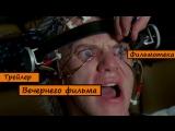 (ENG) Трейлер фильма Заводной апельсин / A Clockwork orange.