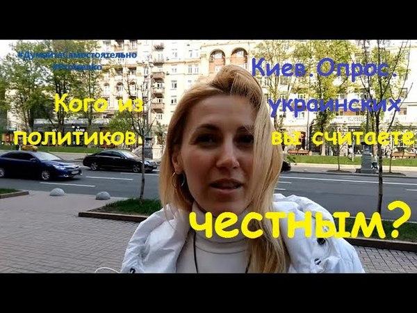 Киев Опрос Кого из украинских политиков вы считаете честным