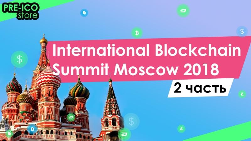 25 International Blockchain Summit Moscow 2018 Часть 2 | PRE-ICO STORE