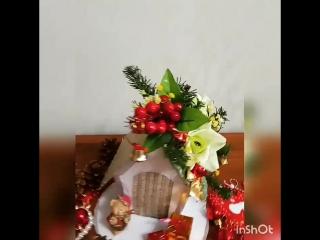 Сказочный Рождественский домик с секретом Raffaello. Ручная работа
