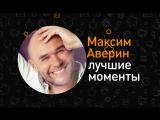 Лучшие моменты ОК на связи! с Максимом Авериным