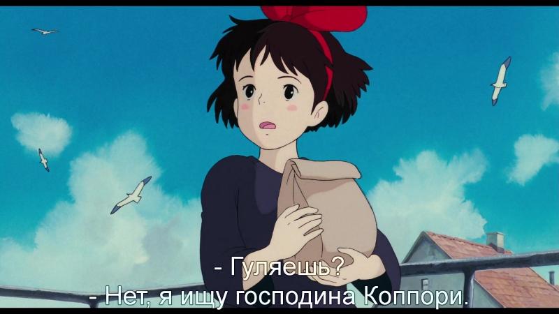 Ведьмина Служба Доставки Majo no takkyûbin 1989 Jap Rus Sub 1080p HD