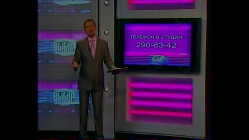 Ток-шоу Выбор (ОНТ, 2008) Концовка выпуска Рекламная заставка