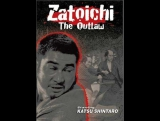 Zatoichi 16 _ Затойчи, объявленный вне закона ( Zatoichi the outlaw)