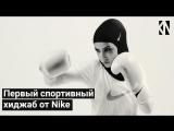 Спортивный хиджаб от Nike