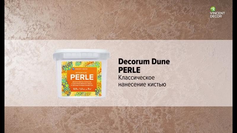 Decorum Dune base Perle в готовом цвете. Мастер-класс по нанесению