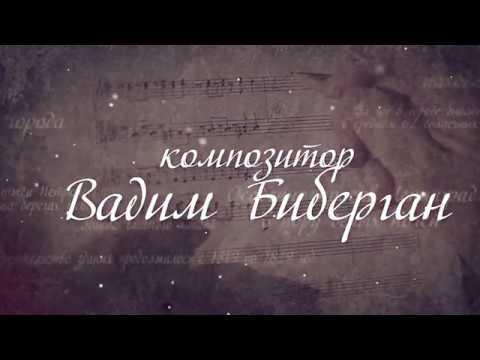Вадим Биберган титры2