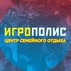 «ИГРОПОЛИС»|Центр семейного отдыха|Тобольск