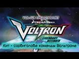 Вольтрон (Voltron) — Кит - сорвиголова