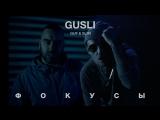 Премьера! GUSLI (Guf ft. Slim) - Фокусы (14.11.2017) Гуф и Слим