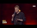Stand Up: Слава Комиссаренко - Если бы люди улыбались в Москве