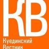 "Газета ""Куединский Вестник"""