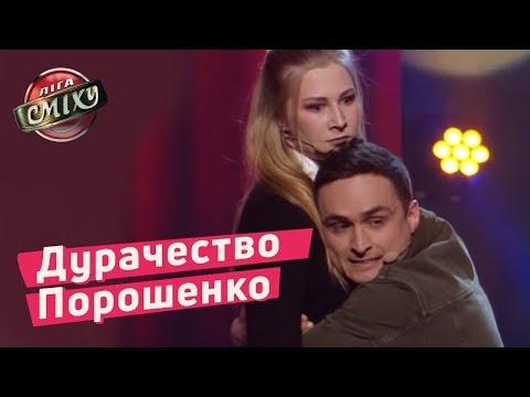Дурачество Порошенко и Гройсмана - Лукас | Лига Смеха 2018