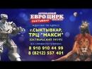 Цирк-шапито ЕвроЦирк Сыктывкар