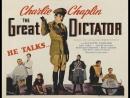 Чарли Чаплин — «Великий диктатор»